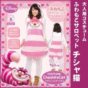 ルービーズ(Rubie's) 大人用サロペットチシャ猫 コスプレ 衣装 ハロウィン 仮装 コスチューム 女性 アニマル