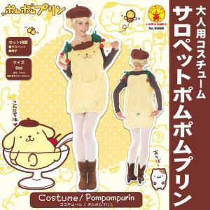 コスプレ 仮装 衣装 ハロウィン コスチューム アニメ 大人用サロペットポムポムプリン