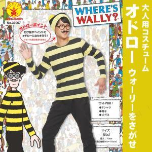 人気絵本「ウォーリーをさがせ!」でおなじみ♪ウォーリーにそっくりなキャラクター、オドローのボーダー柄...