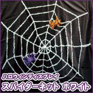 インテリア 雑貨 ハロウィン 飾り 装飾品 デコレーション スパイダーネットホワイト