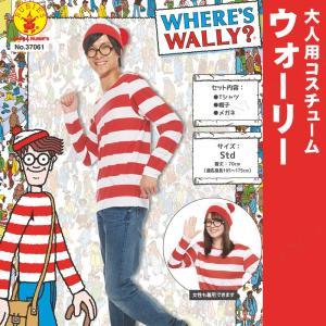人気絵本「ウォーリーをさがせ!」でおなじみ♪ウォーリーのコスチュームです。赤白ボーダー柄トップスに、...