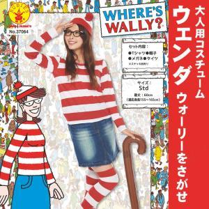 人気絵本「ウォーリーをさがせ!」でおなじみ♪ウォーリーのガールフレンド、ウェンダのコスチュームです。...
