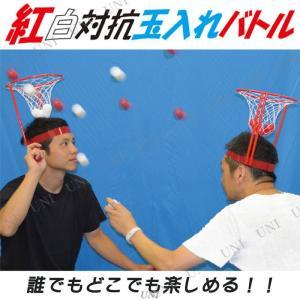 頭の上にネットをつけ、紅白の玉を入れ合うゲームグッズです。誰でもどこでも遊べる手軽なバトルゲーム!必...