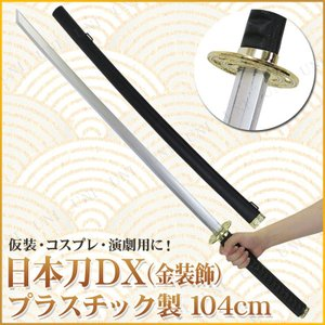 コスプレ 衣装 ハロウィン 武器 時代劇 Uniton 日本刀DX 金装飾 104cm プラスチック製|party-honpo