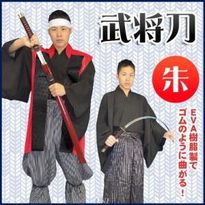 武士の必需品!時代劇仮装に欠かせない武将刀です。刃には「ゴムのような弾性」「柔軟性」「強靭性」を併せ...