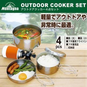 軽量でアウトドアや非常時に最適!大小の鍋、フタ兼用フライパン、フタ兼用皿の調理器具4点セットです。順...