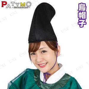 コスプレ 仮装 衣装 ハロウィン パーティーグッズ かぶりもの プチ仮装 Patymo 烏帽子|party-honpo