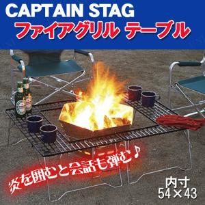 CAPTAIN STAG(キャプテンスタッグ) ファイアグリル テーブル アウトドア用品 キャンプ用品 レジャー用品 折りたたみテーブル アウトドアフ