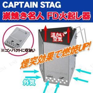 CAPTAIN STAG(キャプテンスタッグ) 炭焼き名人 FD火起し器 M-6638
