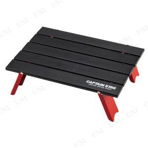 CAPTAIN STAG(キャプテンスタッグ) アルミロールテーブルコンパクト ブラック アウトドア用品 キャンプ用品 レジャー用品 折りたたみテーブ