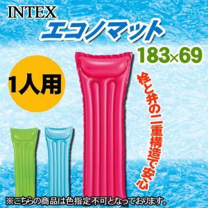 INTEX(インテックス) エコノマット 183×69cm 59703 色指定不可 プール用品 ビーチグッズ 海水浴 水物