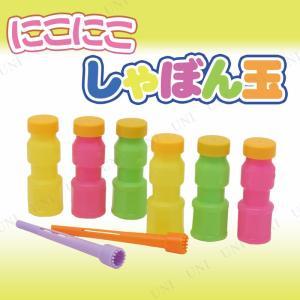 いっぱい遊べる!にこにこしゃぼん玉です。子どもが大好きなシャボン玉遊びの吹き口2本と、しゃぼん液6本...