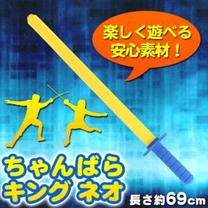 明るく元気に遊べる!柔らかスポンジ素材のおもちゃの剣です。やんちゃなお子様のチャンバラごっこにおすす...