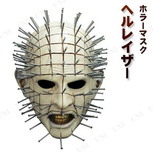 ヘルレイザー ピンヘッドマスク ハロウィン 仮装 衣装 変装グッズ コスプレ かぶりもの 怖い