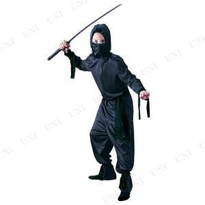 子供用の忍者コスチュームです。別売りの忍者刀や手裏剣を持てば更に雰囲気UP!    【関連キーワード...