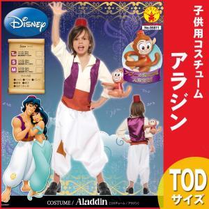 ディズニーアニメ「アラジン」よりアラジンの子供用コスチュームです。衣装だけでなく帽子や腰巻までついた...