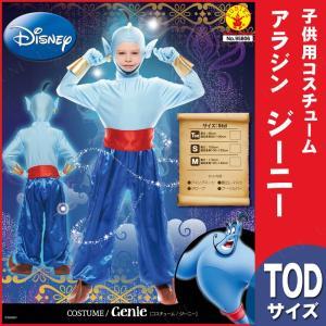 ディズニーアニメ「アラジン」より、ジーニーになりきれちゃうキッズコスチュームです。ジャンプスーツに加...