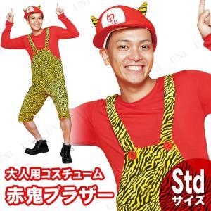 コスプレ 仮装 節分 鬼 衣装 ハロウィン メンズ パーティーグッズ 大人用赤鬼ブラザーの画像