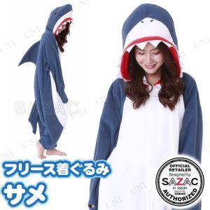 仮装 衣装 コスプレ ハロウィン 大人用 メンズ SAZAC(サザック) フリース着ぐるみ サメ|party-honpo