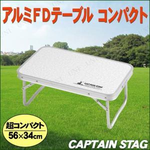 CAPTAIN STAG(キャプテンスタッグ) ラフォーレ アルミFDテーブル(コンパクト) 56×34cm アウトドア用品 キャンプ用品 レジャー用