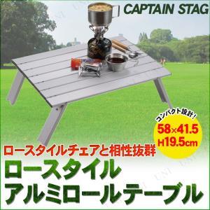 CAPTAIN STAG(キャプテンスタッグ) ロースタイル アルミロールテーブル UC-501