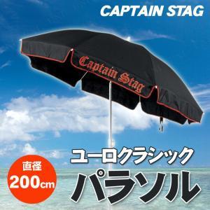 CAPTAIN STAG(キャプテンスタッグ) ユーロクラシックパラソル200cm(ブラック) M-1540|party-honpo