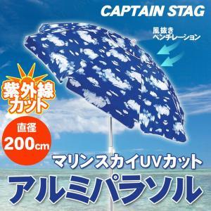 CAPTAIN STAG(キャプテンスタッグ) マリンスカイUVカットアルミパラソル200cm M-1565|party-honpo