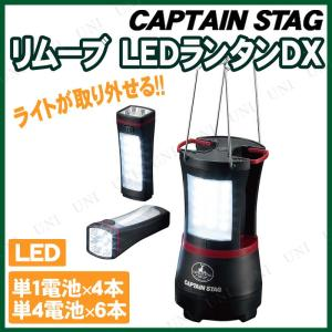CAPTAIN STAG(キャプテンスタッグ) リムーブ LEDランタンDX UK-4004|party-honpo