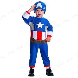 コスプレ 仮装 衣装 ハロウィン キッズ コスチューム キャプテンアメリカ 子供用 Tod