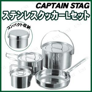 衛生的で丈夫なステンレス製の調理器具セットです。アウトドアで活躍する2サイズの鍋とフライパン、ケトル...