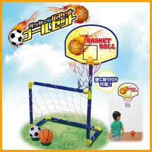 サッカー&バスケットゴールセット おもちゃ オモチャ サッカーボール フットボール スポーツ玩具