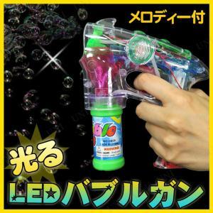 光って音もなる LEDバブルガン(電動シャボン玉ピストル)|party-honpo