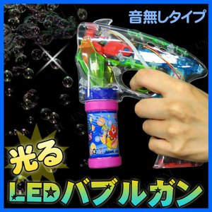 あすつく ・Patymo 光る LEDバブルガン(電動シャボ...