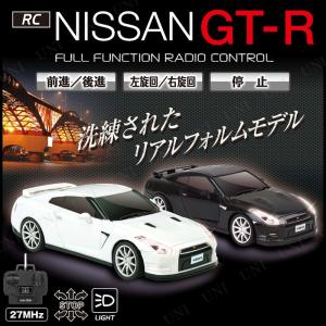 ライセンスラジコン ニッサン GT-R 色指定不可 ラジコン 車 おもちゃ 玩具 オモチャ ラジコンカー