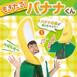 コスプレ 仮装 もぎたて バナナくん 衣装 ハロウィン パーティーグッズ 大人用 余興
