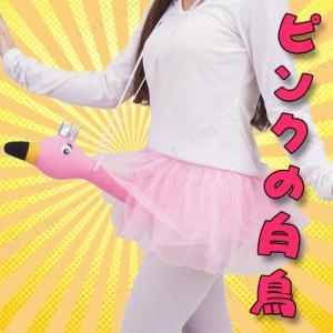 ピンクの白鳥パンツ ...