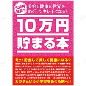 美容や健康の情報を集めながら500円貯金ができる貯金本です。ページに空いている穴に500円玉をはめる...