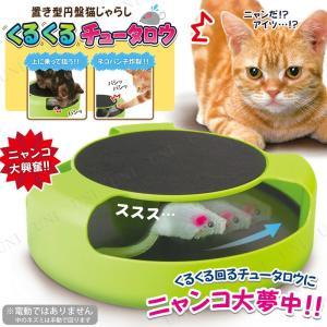 取寄品  くるくるチュータロウ 猫用品 ペット用品 ペットグ...
