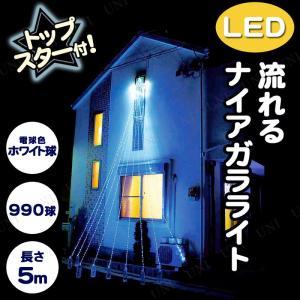 LED流れるナイアガラライト 990球スター付ホワイト球クリアコード|party-honpo