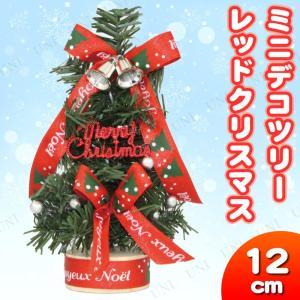 ミニデコツリー レッドクリスマス 12cm クリスマスツリー ミニツリー 卓上ツリー 小型 小さい 〜30cm テーブル
