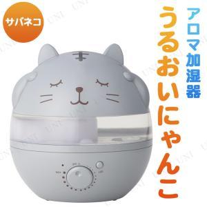 ぽってりとしたボディが可愛い猫のアロマ加湿器です。水を入れたタンクをセットすると、にゃんこの耳からミ...