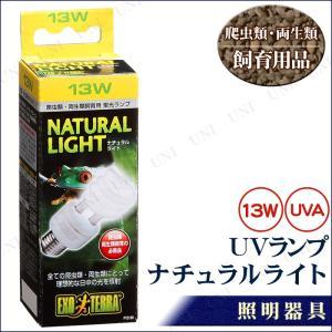 取寄品  UVランプ ナチュラルライト 13W