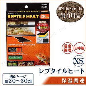 爬虫類飼育ケージ用のパネルヒーターです。太陽があたためた大地のぬくもりを再現!特許取得のPTC塗料を...