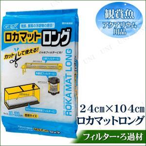 取寄品 ロカマットロング お徳用 アクアリウム...の関連商品4
