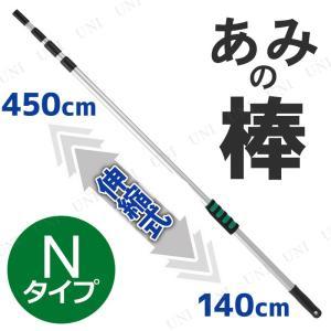 別売りのNタイプ(ネジ式)の網に付け替えることができる棒です。4段階伸縮で最大4.5mまで伸びるスー...