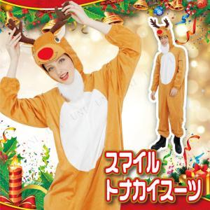 トナカイ コスプレ 仮装 メンズ クリスマス 動物 Patymo XM スマイルトナカイスーツ|party-honpo