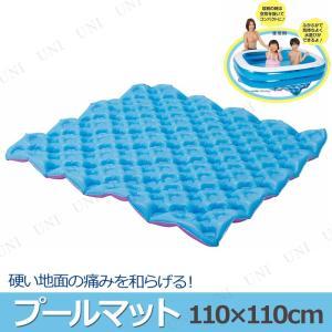 プールマット 125cm 海水浴 グッズ ビニールプール 家...