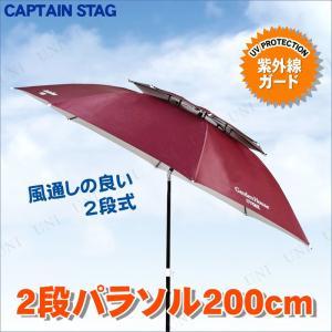 CAPTAIN STAG (キャプテンスタッグ) ガーデン UVカット2段パラソル200cm ブラウン|party-honpo