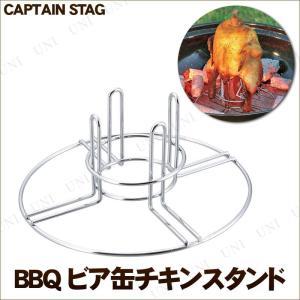 ・アメリカンBBQの定番料理であるビア缶チキンを作れるスタンドです ・半分残した缶ビールに丸鶏を刺し...
