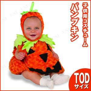コスプレ 仮装 衣装 ハロウィン キッズ コスチューム 子ども用 パンプキン 子供用 TOD